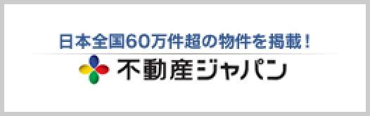 日本全国60万件超の物件を掲載/不動産ジャパン