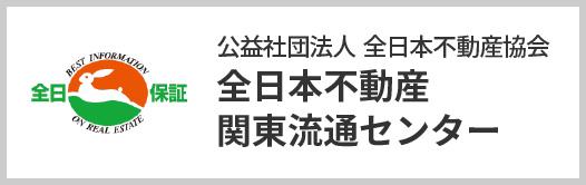 全日本不動産関東流通センター